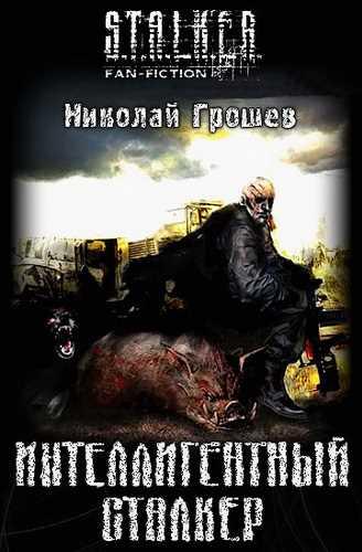 Николай Грошев. Интеллигентный сталкер (Серия S.T.A.L.K.E.R.)