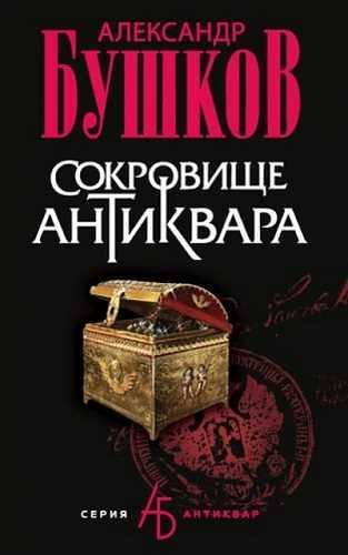 Александр Бушков. Антиквар 3