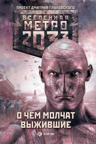Метро 2033. О чем молчат выжившие (сборник)