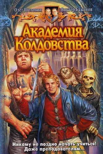 Олег Шелонин, Виктор Баженов. Арканарский вор 2. Академия Колдовства