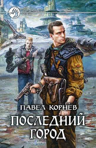 Павел Корнев. Последний город