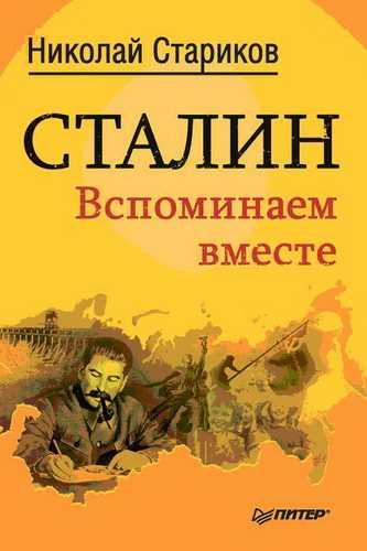Николай Стариков. Сталин. Вспоминаем вместе
