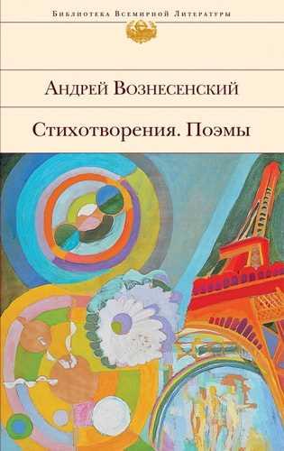 Андрей Вознесенский. Лирика. Избранные стихотворения и поэмы