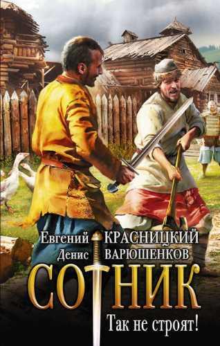 Евгений Красницкий, Денис Варюшенков. Сотник. Так не строят!