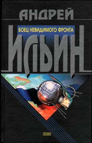 Андрей Ильин. Обет молчания 7. Боец невидимого фронта