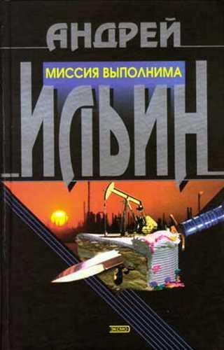 Андрей Ильин. Обет молчания 8. Миссия выполнима