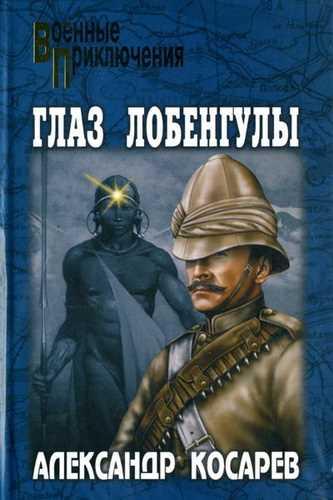 Александр Косарев. Глаз Лобенгулы