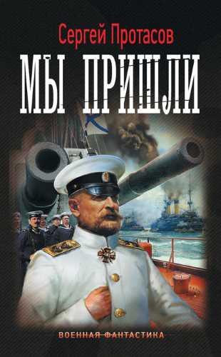 Сергей Протасов. Цусимские хроники 1. Мы пришли