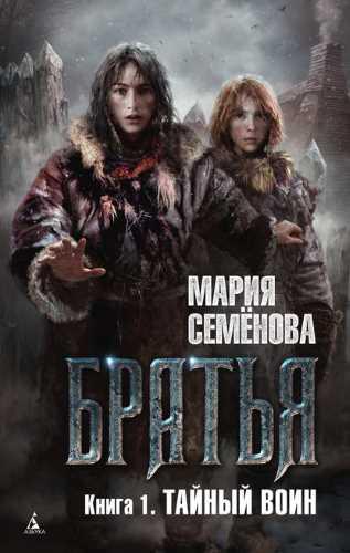 Мария Семёнова. Братья 1. Тайный воин