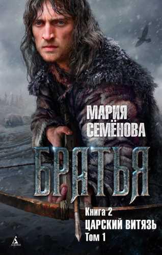 Мария Семёнова. Братья 2. Царский витязь. Том 1