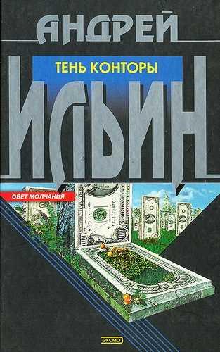 Андрей Ильин. Обет молчания 9. Тень конторы