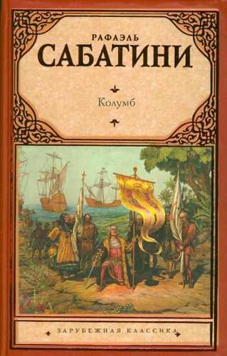 Рафаэль Сабатини. Колумб
