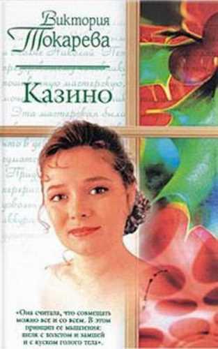 Виктория Токарева. Казино. Рассказы