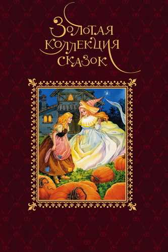 Золотая коллекция сказок