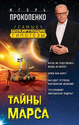 Игорь Прокопенко. Тайны Марса