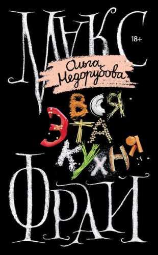 Макс Фрай, Ольга Недорубова. Вся эта кухня