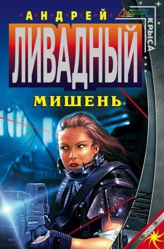 Андрей Ливадный. Мишень