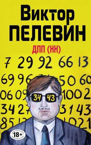 Виктор Пелевин. ДПП (НН)