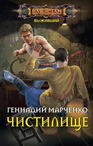 Геннадий Марченко. Выживший. Чистилище
