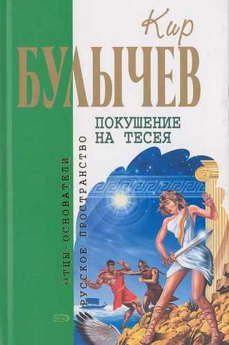 Кир Булычев. Покушение на Тесея