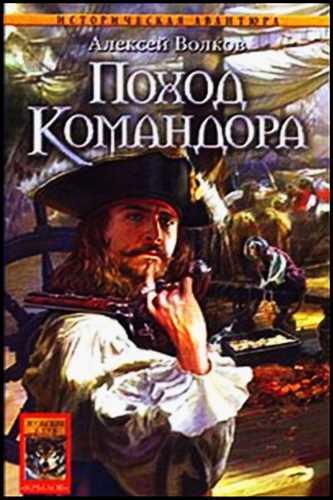 Алексей Волков. Поход Командора