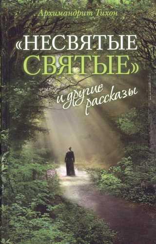 Тихон Шевкунов. Несвятые святые и другие рассказы