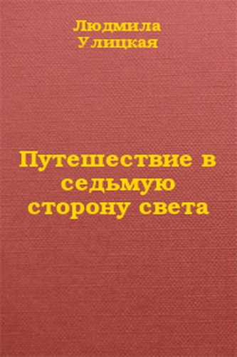 Людмила Улицкая. Путешествие в седьмую сторону света