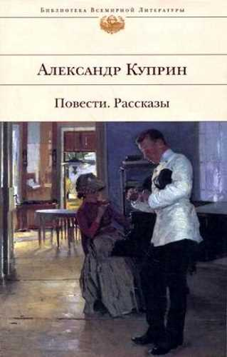 Александр Куприн. Повести и рассказы
