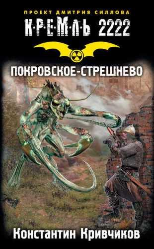 Константин Кривчиков. Кремль 2222. Покровское-Стрешнево