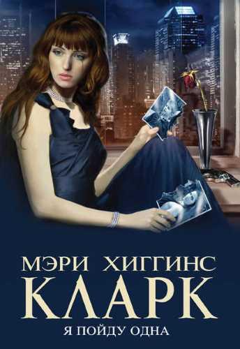 Мэри Хиггинс Кларк. Я пойду одна