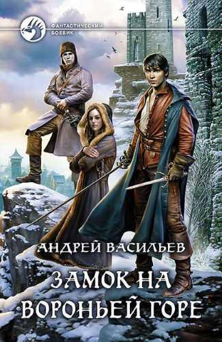 Андрей Васильев. Ученики Ворона 1. Замок на Вороньей горе