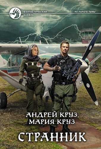 Андрей Круз, Мария Круз. Странник