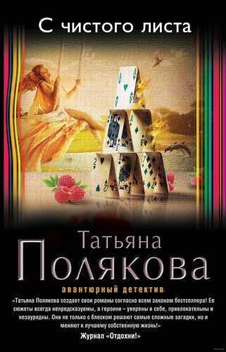 Татьяна Полякова. С чистого листа