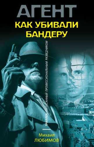 Михаил Любимов. Как убивали Бандеру