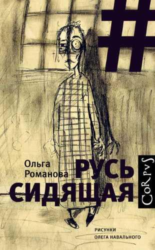 Ольга Романова. Русь сидящая