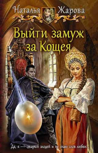 Наталья Жарова. Выйти замуж за Кощея