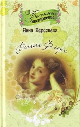 Анна Берсенева. Рената Флори