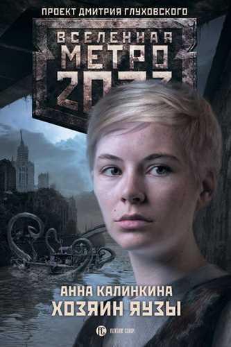 Анна Калинкина. Метро 2033. Хозяин Яузы