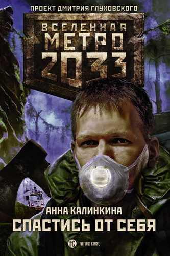 Анна Калинкина. Метро 2033: Спастись от себя