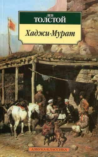 Лев Толстой. Хаджи-Мурат
