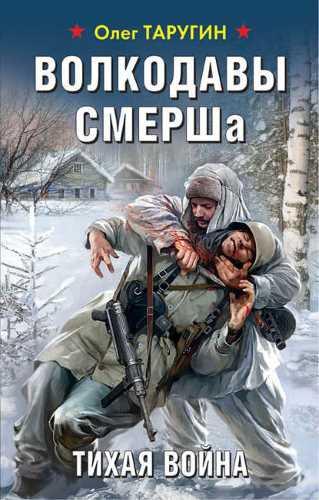 Олег Таругин. Волкодавы СМЕРШа. Тихая война