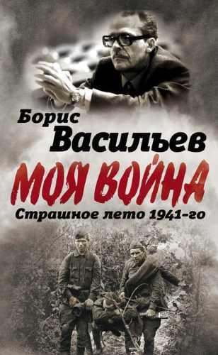 Борис Васильев. В окружении. Страшное лето 1941-го