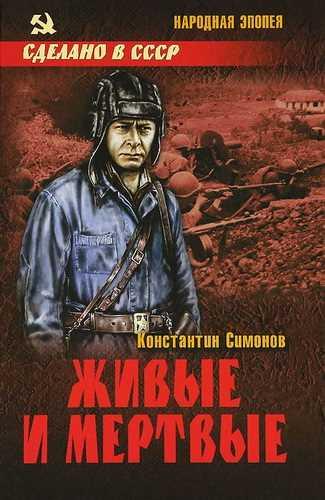 Константин Симонов. Живые и мертвые. Книга 1