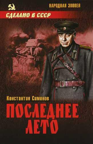 Константин Симонов. Живые и мертвые 3. Последнее лето