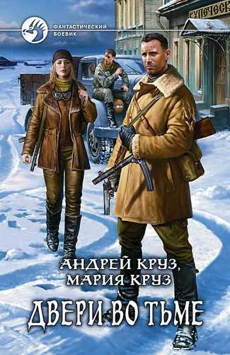 Андрей Круз, Мария Круз. Двери во тьме