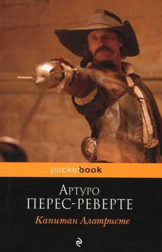 Артуро Перес-Реверте. Капитан Алатристе