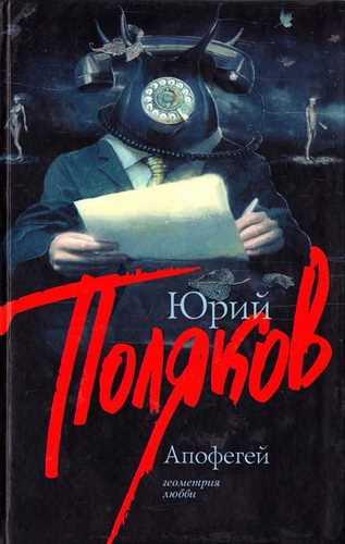Юрий Поляков. Апофегей