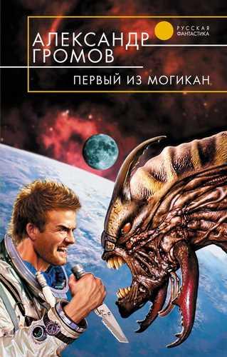 Александр Громов. Первый из могикан