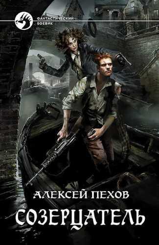 Алексей Пехов. Созерцатель 1. Созерцатель
