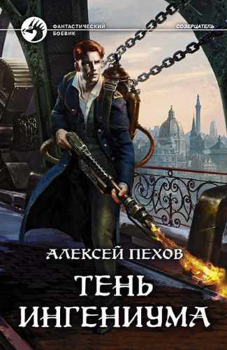 Алексей Пехов. Созерцатель 2. Тень ингениума